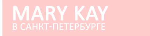 mary-kay-v-sankt-peterburge